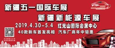 购车盛宴-新疆五一国际车展即将启幕!
