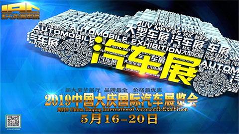 2019中国大庆国际汽车展览会