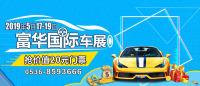 2019年5月17-19日潍坊富华夏季车展