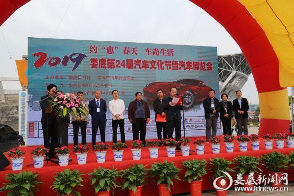 娄底市第24届汽车文化节暨汽车博览会隆重开幕