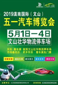 2019滇南國際(文山)五一汽車博覽會