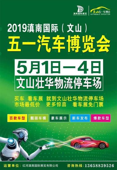 2019滇南国际(文山)五一汽车博览会