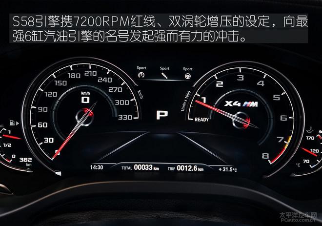 宝马X3 M / X4 M官图解析 首搭S58引擎