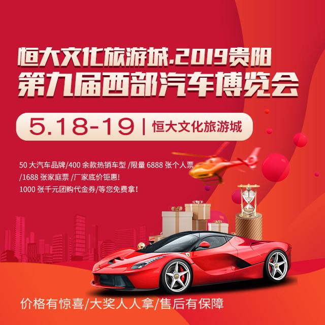 2019贵阳第十届西部汽车博览会