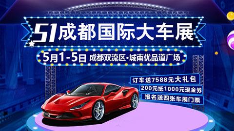 2019五一成都国际汽车博览会