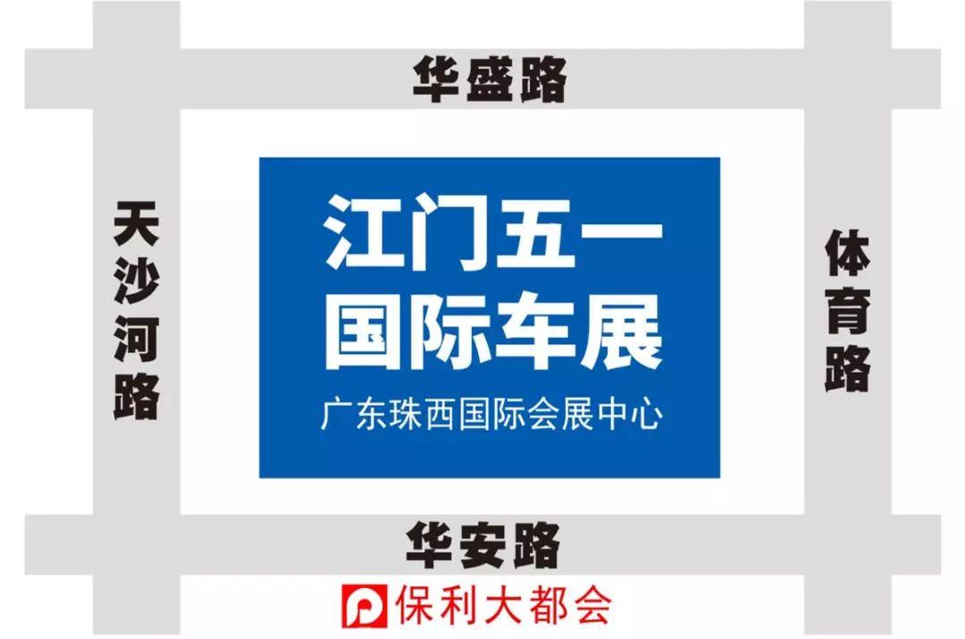 五一江门车展
