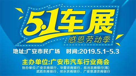 2019广安五一车展