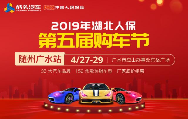 2019年湖北人保第五届购车节-随州广水站