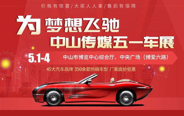 2019中山传媒五一车展