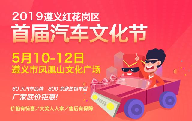 2019遵义红花岗区首届汽车文化节
