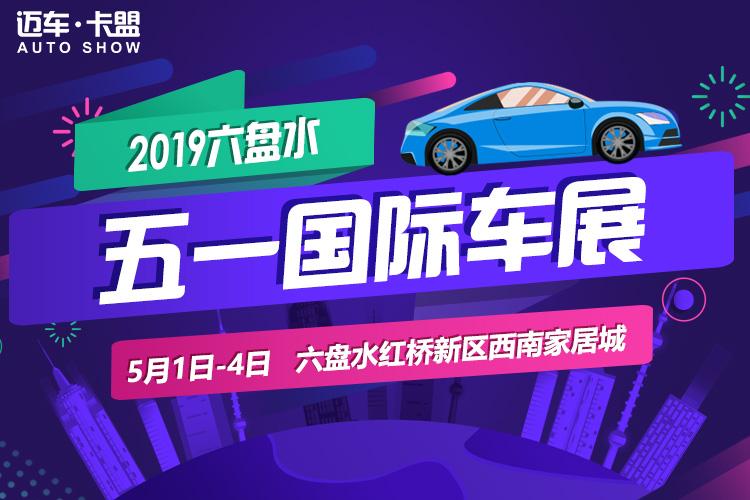 2019六盘水五一国际车展