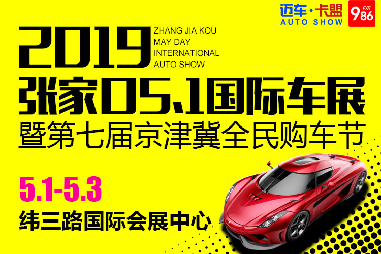 2019张家口五一国际车展暨第七届京津冀全民购车节