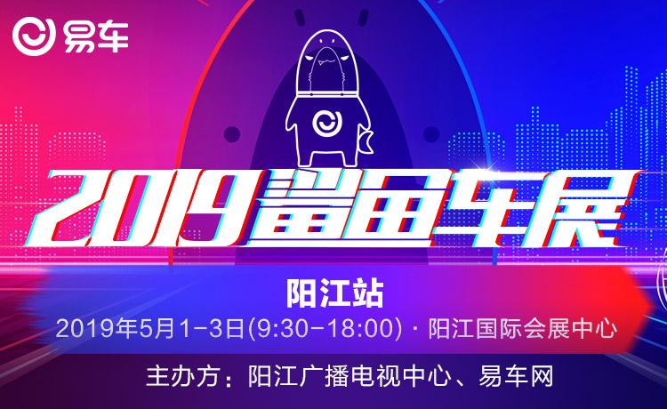 2019易车鲨鱼车展-阳江站