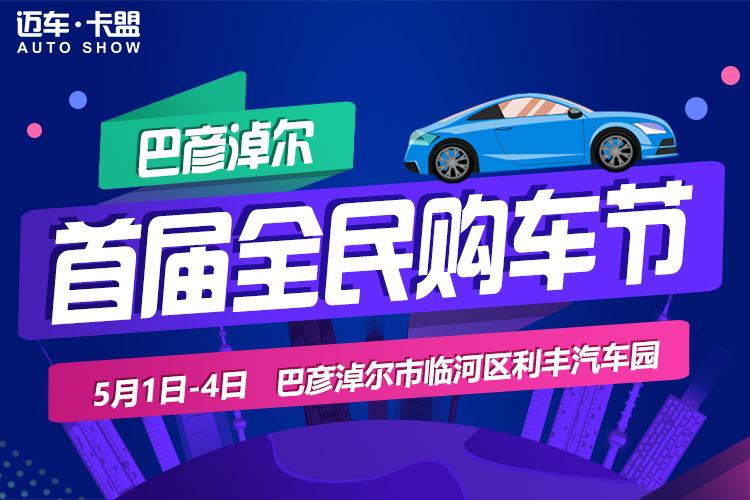 2019巴彦淖尔首届全民购车节