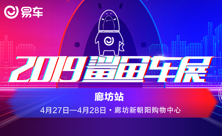 2019易车鲨鱼车展 -廊坊站