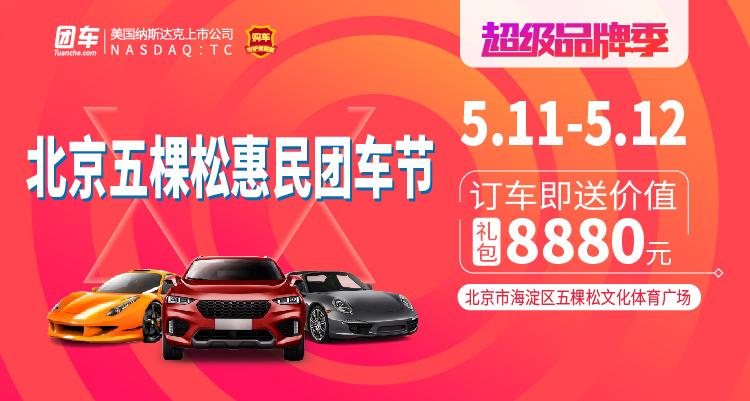 2019北京五棵松惠民车展