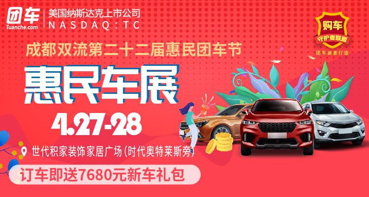 2019成都双流第二十二届惠民车展