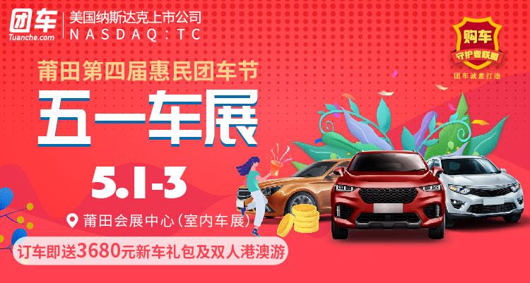 2019莆田五一车展