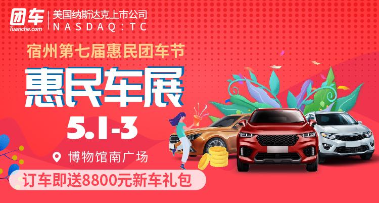 2019宿州第七届惠民车展