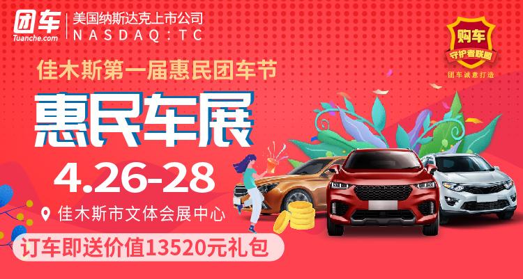 2019佳木斯第一届惠民车展