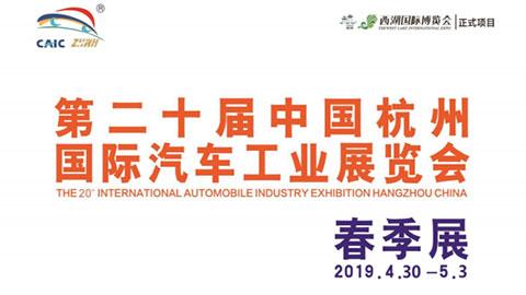 2019第二十屆中國杭州國際汽車工業展覽會·春季展