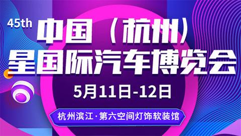 2019第四十五屆中國(杭州)星國際汽車博覽會