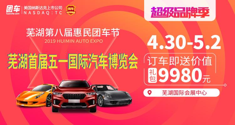 2019芜湖首届五一国际汽车博览会