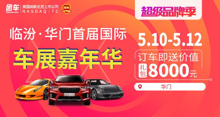 2019臨汾華門首屆國際車展嘉年華