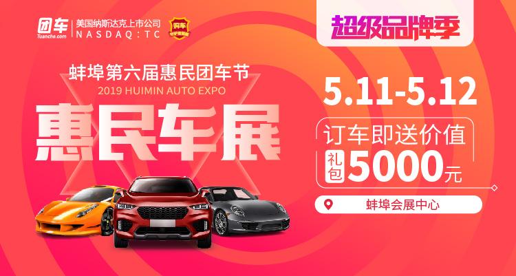 2019蚌埠第六届惠民车展