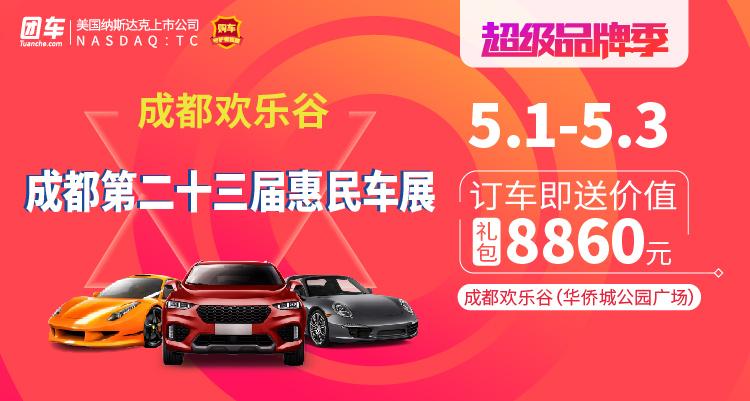 2019成都欢乐谷五一车展暨成都第二十三届惠民车展