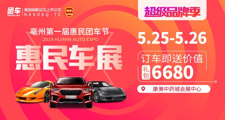 2019亳州第一届惠民车展