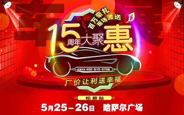 2019第十二届中国名城汽车巡展松原站