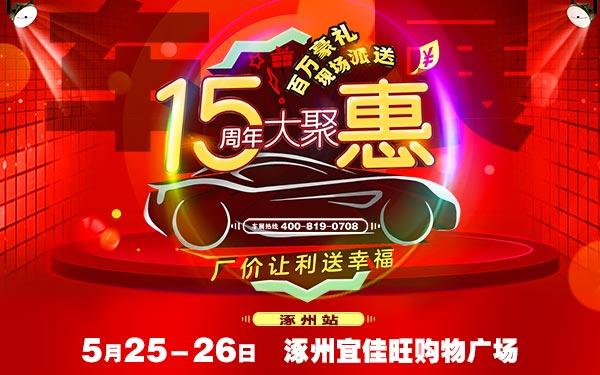 2019第十六届全国百强县市汽车巡展涿州站