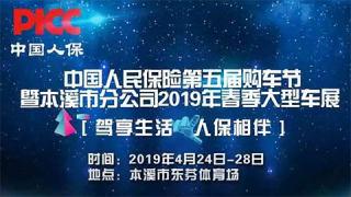 2019中国人民保险第五届购车节暨本溪市分公司2019年春季大型车展