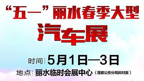2019丽水五一春季大型汽车展