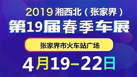 2019湘西北(张家界)第19届春季车展