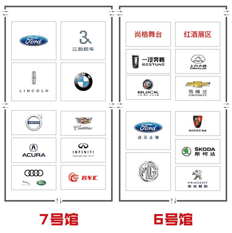 南京车博会展位图