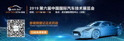 ISSI 入驻AUTO TECH 2019中国国际汽车技术展览会