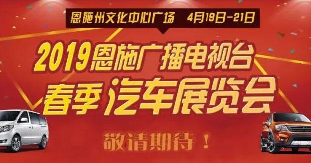 2019年恩施電視臺春季汽車博覽會