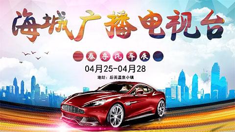 2019海城广播电视台春季车展