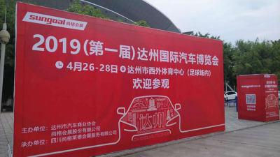 开疆拓域 2019第一届达州国际汽车博览会圆满落幕!