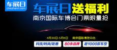 「车展日」邀您看车展 2019南京五一车展门票限量抢