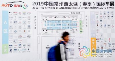 2019中国·常州西太湖(春季)国际车展今天开幕