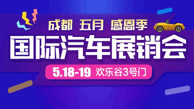 2019五月感恩季成都国际汽车展销会