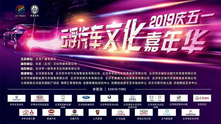 2019年庆五一云浮汽车文化节
