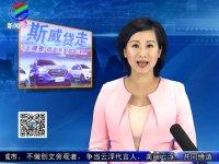 2019云浮五一车展五月一日蟠龙天湖广场盛大启幕