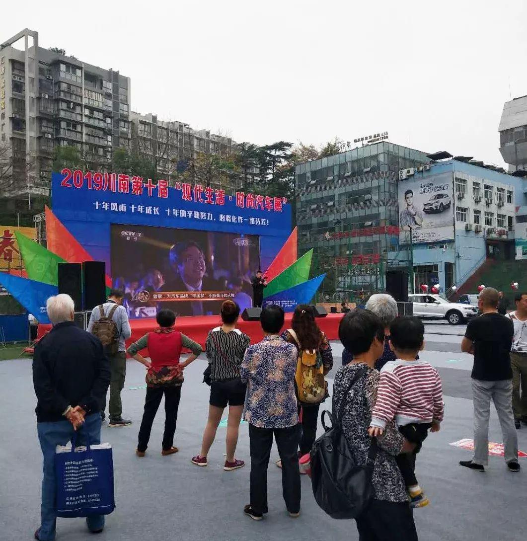 2019自贡市川南车展开幕 现场精彩实拍