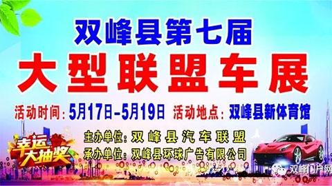 2019双峰县第七届大型联盟车展