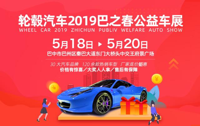 輪轂汽車2019巴之春公益車展