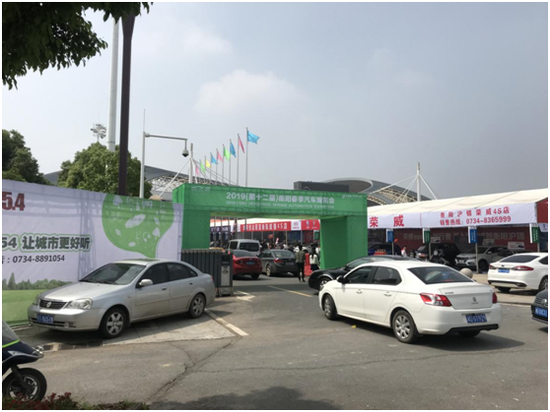 2019衡阳春季车展盛大启幕